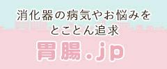 胃腸.jp
