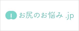 お尻の悩み.jp