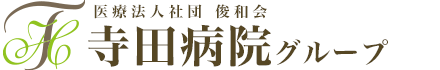 寺田病院ニュース 第007号|東京都|寺田病院|胃カメラ|大腸カメラ|寺田病院ニュース