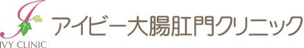 豊島区|駅近|女医|アイビー大腸肛門クリニック休診情報