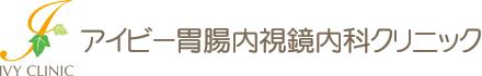 豊島区|上部内視鏡|アイビー胃腸内視鏡クリニックお知らせ